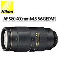 Nikon AF-S 80-400mm f/4.5-5.6 G ED VR 望遠鏡頭
