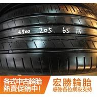 【宏勝輪胎】中古胎 落地胎 型號:A700.205 65 15 橫濱YOKOHAMA AE50 4條 含工3600元