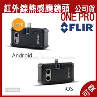 FLIR ONE PRO 三代 紅外線熱感應鏡頭 熱顯像 公司貨 ANDROID / IOS 有問有優惠  送超值好禮