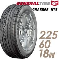 【General Tire 將軍】GRABBER HT5 舒適操控輪胎_單入組_225/60/18(HT5)