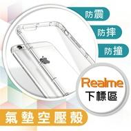 Realme系列 透明防摔手機殼 X50 Pro / 6i / 6 氣墊空壓殼 保護套 透明 防摔 手機殼【全館滿$299免運】