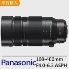 Panasonic 100-400mm F4.0-6.3 ASPH POWER O.I.S. 鏡頭*(平輸)