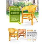 蘋果椅055 籐製休閒椅藤椅 藤傢俱 手工編織 籐椅 籐家具 藤家具 籐傢俱 印尼進口、工廠直營