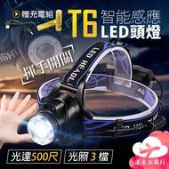 [贈充電組] T6智能感應LED頭燈 多段探照燈 頭戴充電式工作燈 戶外露營頭戴照明【EG503】99750走走去旅行 GO買颱風必備