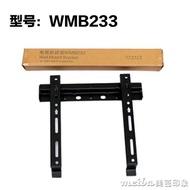 原裝tcl通用固定電視機掛架壁掛架電視支架wmb233/333 32/50/55寸qm