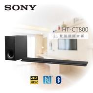 《限時下殺 結帳再折》SONY 索尼 HT-CT800 2.1聲道 單件式環繞音響 公司貨