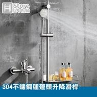 【Store up 收藏】頂級304不鏽鋼 升降式可置物蓮蓬頭桿-含置物台(AD186)