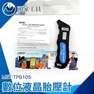 『頭家工具』數位液晶胎壓計汽車百貨 胎壓偵測器 胎壓量測 補胎 胎壓 輪胎用品 汽車百貨 打氣筒 汽車胎壓  MET-TPG105