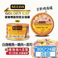 SEEDS惜時GOLDEN CAT健康機能特級金貓罐-白身鮪魚+雞肉+起司80g*24罐