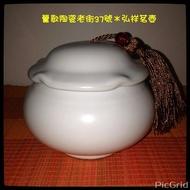 鶯歌陶瓷老街37號*弘祥茗壺*典雅帽蓋汝窯茶倉(白色)