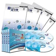 108年移民行政人員三、四等(刑法)密集班單科DVD函授課程