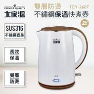【大家源】2L 316不鏽鋼雙層防燙保溫快煮壺/電水壺(TCY-2607)
