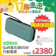 idmix ch08 │GaN 氮化鎵20000mAh 65W大功率行動電源-軍綠色