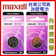 日本 Maxell CR2450 CR2430 鈕扣電池 3V 鋰電池 遙控器電池 鈕扣電池 水銀電池 CR2354