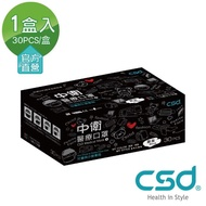 【CSD 中衛】雙鋼印醫療口罩-兒童款酷黑1盒入(兒童口罩 30片/盒)