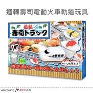 日本迴轉壽司電動火車軌道玩具 兒童扮家家酒 派對