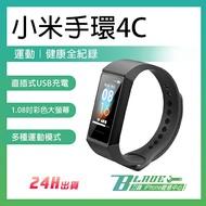 小米手環4C 現貨 當天出貨 台版 小米智能手錶 智能手環 智慧手錶【刀鋒】