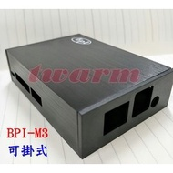 《德源科技》(含稅) 香蕉派 Banana Pi M3 外殼 BPI-M3 BPI-M64 鋁合金外殼