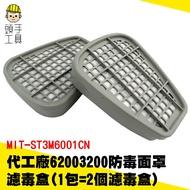 防毒口罩 濾毒盒 過濾有毒蒸氣 防護粉塵 呼吸防護 防毒面罩 灰塵打磨裝修透氣 粉塵 ST3M6001CN