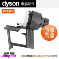 Dyson V10 SV12 馬達 motor 原廠 建軍電器