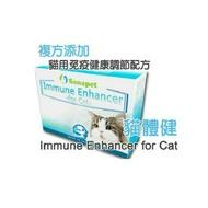 #汪喵寶貝2館~Sanapet桑納沛 Immune Enhancer for Cat 貓體健》貓用免疫調節 口炎貓