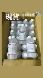 現貨→【75%酒精】酒精 清潔用酒精 75% 非藥用酒精 500ml 無噴頭