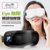 【Concern 康生】Eye無限眼部按摩器-黑/白CON-558(熱敷/氣壓/震波/音樂)