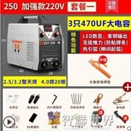 電焊機 松勒ZX7-250 220v 380v兩用全自動雙電壓家用小型全銅直流電焊機 ATF 智聯世界