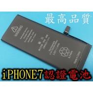 *電玩小屋* iphone7電池 IPHONE7原廠認證電池 只要399元 iphone7 plus電池更換 現場維修