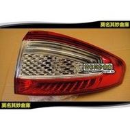 莫名其妙倉庫【ML007 LED尾燈(外側)】原廠配件Ford New Mondeo 2011 Ecoboost 2.0T TDCi 晶鑽尾燈 後車燈