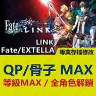 PS4 Fate EXTELLA LINK-專業存檔修改 金手指 cyber save wizard
