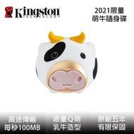 Kingston金士頓 2021限量萌牛隨身碟—64GB (DTCNY21/64GB)