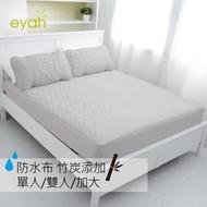 【EYAH宜雅】台灣製竹炭超防水舖綿QQ保潔墊-床包式(單人/雙人/加大)