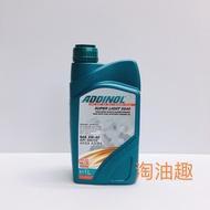 淘油趣 >> ADDINOL 德國龍 SUPER LIGHT 0540 5W-40 德國龍機油 5W40 2719