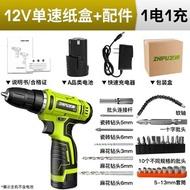 芝浦12V鋰電鑽25V雙速充電鑽手槍電鑽多功能家用電動螺絲刀電起子 【交換禮物】