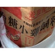 GOODBIRDPET∣台糖小雞飼料10公斤∣適合小雞,中雞,鴨,鵝,鵪鶉,綠繡眼,白頭翁等野鳥,倉鼠,蜜袋鼯,幼鼠,幼兔,兔子等/雞飼料,鴨飼料,鵝飼料