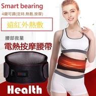 【Smart bearing 智慧魔力】頂級款充電式 熱敷震動按摩 無線彈力鬆緊護腰帶 SB-004(附9600mah鋰電池)