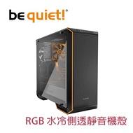 Be quiet! Dark Base 700 RGB LED PC機殼