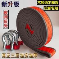 rescue rope traction rope pull car ropeKereta Tali Tarik Kereta5Tan8Tan15Tan Kereta Gunung dengan Tali Penyelamat Tali Tebal Yang Kuat Tali Tarik KeretaSuper88888.my8.16 Kb3v