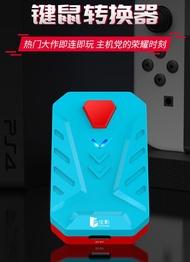 佳影mix主機鍵鼠轉換器ps4 ps5 switch xbox 戰地5鍵盤鼠標apex