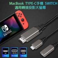 【WiWU】TYPE-C TO HDMI 轉接線 PLUS版 X10 筆電轉接電視 手機轉接螢幕(switch轉接 HDMI線 4K高清)