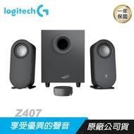 Logitech 羅技 Z407 2.1 藍牙音箱 喇叭/體積精巧/重低音音箱/80瓦功率/多種連接/無線控制轉鈕