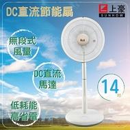 上豪 14吋DC直流立扇風扇FN-DC143A