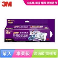【3M】淨呼吸靜電空氣濾網(專業級捲筒式)