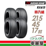【NANKANG 南港】NK COMFORT RX615 降噪舒適輪胎_四入組_215/45/17