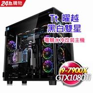 TT 越 VIEW 91【黑白雙星】水冷電競電腦(i9-7900X/64G/2TB+1TBSSD/ GTX1080Ti/W10 Pro)