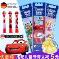 德國原裝進口oral-b歐樂b兒童電動牙刷頭EB10軟毛替換頭 DB4510K
