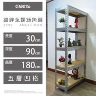 魚缸架 角鋼櫃 高低櫃 層櫃 鍍鋅櫃 園藝架 鍍鋅免螺絲角鋼架(1x3x6尺_5層) 空間特工 Z1030650
