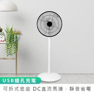 【14吋USB行動DC扇】DC扇 立扇 風扇 電風扇 桌扇 立扇 電扇 USB風扇 循環扇 陀螺扇 空調扇【AB829】