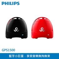 【PHILIPS 飛利浦】 GoGear 無線藍牙喇叭 (GPS1500) 福利品